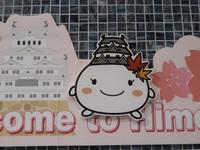 神戸、そして姫路へ・・・