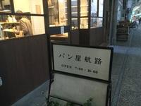 秋の遠足|瀬戸内海紀行(32)