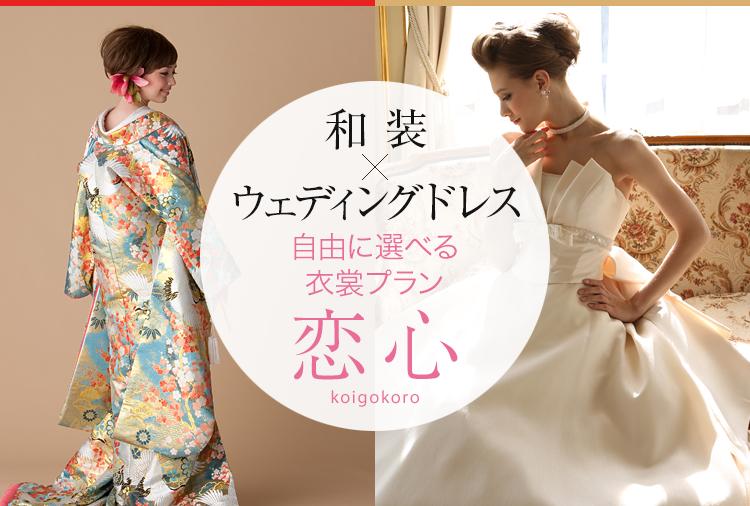 1ef40f017f11b 和装xウェディングドレス「自由に選べる衣裳プラン」恋心